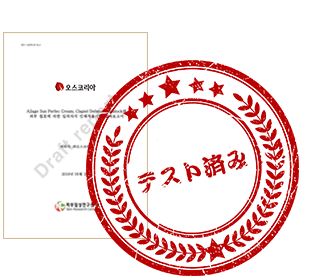 Dermatologist Tested 刺激テスト済み