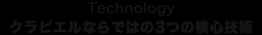 Technology クラピエルならではの3つの核心技術