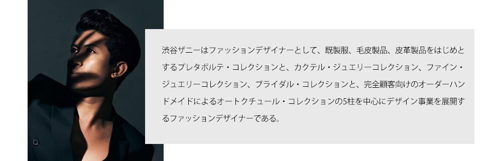 渋谷ザニーはファッションデザイナー